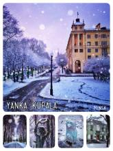 Yanka Kupala Park - watching the first snowflakes fall